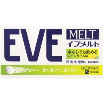 【指定第2類医薬品】 イブメルト 8錠