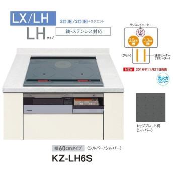 【送料無料】【代引決済不可】パナソニック ビルトインIHクッキングヒーター KZ-LH6S〈シルバー/シルバー〉LHタイプ 2口IH+ラジエント 鉄・ステンレス対応