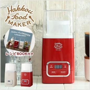 ヨーグルトメーカー IDEA Label イデアレーベル 発酵フードメーカー 発酵食品 ヨーグルト 味噌 塩麹 チーズ 甘酒 レシピ付き