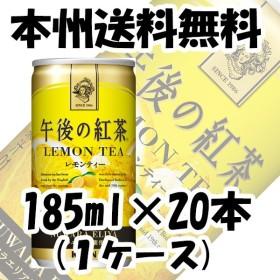 キリン 午後の紅茶 レモンティー 缶 185g 20本 (1ケース)