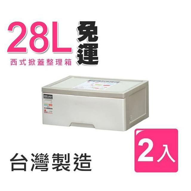 收納箱 KeyWay聯府28L 特大好運抽屜整理箱2入(KS811) 收納盒 收納櫃 多功能【BPC033】收納女王
