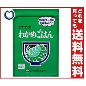 【送料無料】田中食品 タナカのわかめごはん 250g×1袋入
