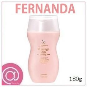 フェルナンダ フレグランスマッサージミルク 180g プリメイロアモール
