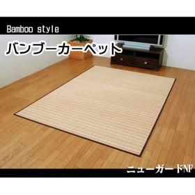竹カーペット 『ニューガードNF』 176×240cm 代引不可
