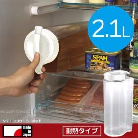 タテ・ヨコ クーラーポット /耐熱タイプ 2.1L /CPM-21W