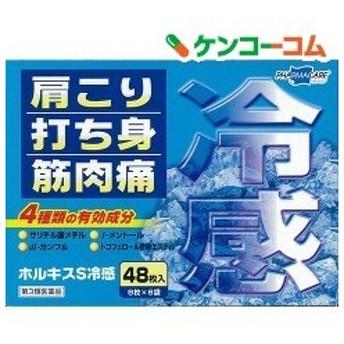 (第3類医薬品)ホルキスS冷感 ( 48枚入 )/ ホルキス