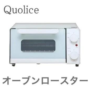 Quolice オーブンロースター 低窯スチーム式 AQS-1036 水で蒸し焼く スチーム スチーマー 蒸し焼き 蒸し焼き料理 蒸気