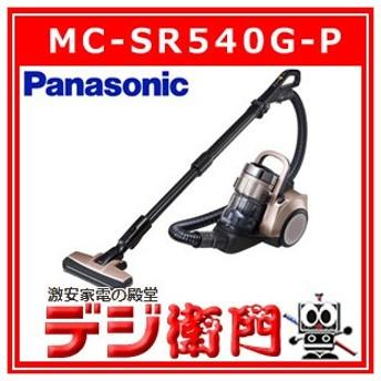 パナソニック サイクロン式 掃除機 ダブルメタル プチサイクロン MC-SR540G-P ピンクシャンパン