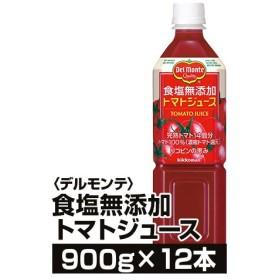 デルモンテ 食塩無添加トマトジュース 900g×12本【1本あたり178円】_4902204412541_74