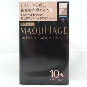 資生堂 マキアージュ ドラマティックムードアイズ 22 (限定色) 3g