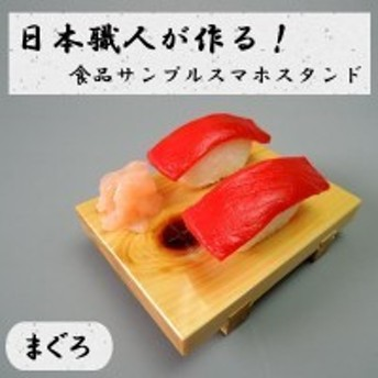 日本職人が作る 食品サンプル スマホスタンド まぐろ IP-530