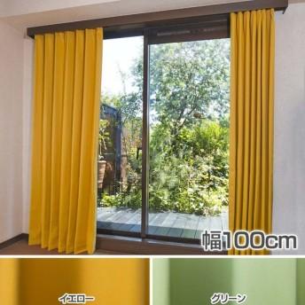 カーテン 遮光1級 幅100cm おしゃれ 安い ドレープカーテン 幅100cm 2枚組み(D)