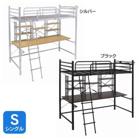 システムロフトベッド ベッド 寝具 ロフト ロフトベッド KH-3357MTS・-BK 萩原 (代引不可)(TD)
