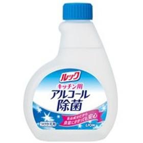 ライオン/ルックキッチン用 アルコール除菌スプレー つけかえ用 300ml