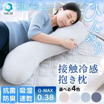 抱き枕 ひんやり 洗濯 洗える クール 枕 まくら 抱きまくら 接触冷感 抗菌 防臭 夏 枕 冷感 涼しい EIBP-001