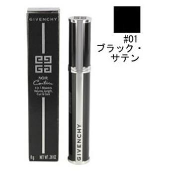 ジバンシイ GIVENCHY ノワール クチュール #01 ブラック・サテン 8g 化粧品 コスメ NOIR COUTURE 4 IN 1 MASCARA 1 BLACK SATIN