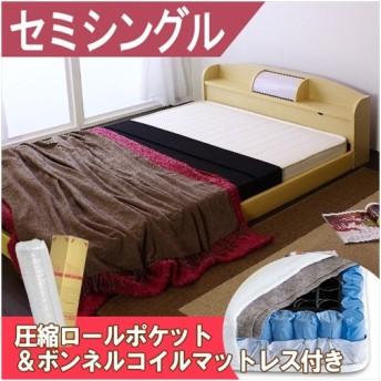 枕元照明付きフロアベッド ナチュラル セミシングル ポケット&ボンネルコイルマットレス付き/190-72-ss(16324d)