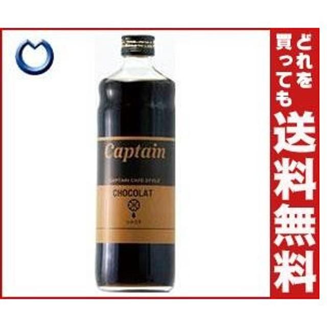 【送料無料】中村商店 キャプテン カフェスタイルショコラシロップ 600ml瓶×12本入