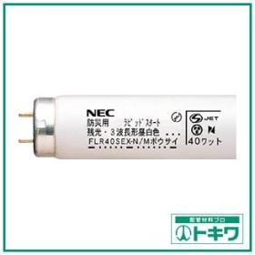 NEC 残光蛍光ランプ(防災用) FHF32EX-N-SG ( FHF32EXNSG ) 【25本セット】
