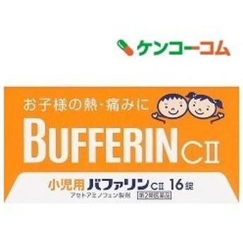 (第2類医薬品)小児用バファリンCII ( 16錠 )/ バファリン