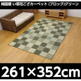 『代引不可』 純国産 い草花ござカーペット 『ブロック』 グリーン 江戸間6畳(約261×352cm)