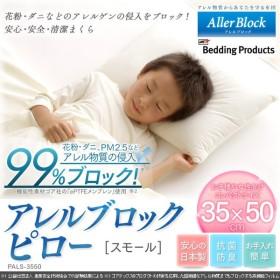 (在庫処分)枕 まくら  ピロー アレルブロック スモール PALS-3550