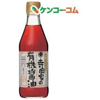 寺岡家の有機醤油淡口 ( 300mL )/ 寺岡家の醤油