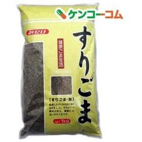 みたけ すりごま(黒) ( 1kg )/ みたけ