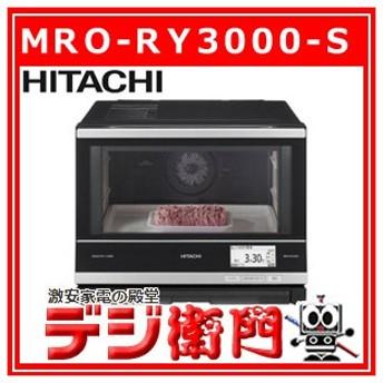 日立 オーブンレンジ ヘルシーシェフ MRO-RY3000-S シルバー