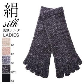 【メール便(20)】 肌側シルク 冷えとりパイル 五本指 三層編み 日本製 絹靴下