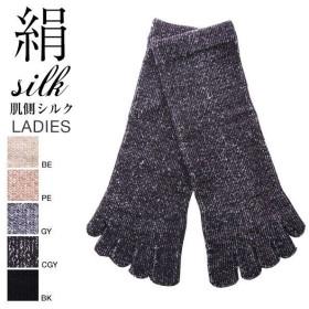 【メール便(15)】 肌側シルク 冷えとりパイル 五本指 三層編み 日本製 絹靴下