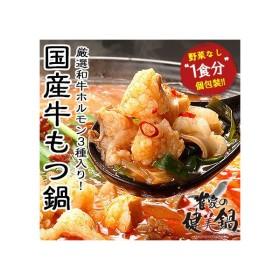 プチもつ鍋セット(180g×1食入り)冷凍 もつ鍋専門店 ホルモン