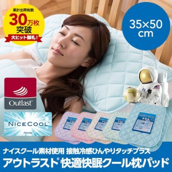 接触冷感ナイスクール素材使用 アウトラスト快適快眠クール枕パッド 同色2枚組