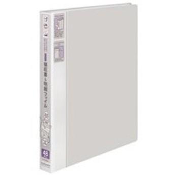コクヨ/領収書&明細ファイル〈かたづけファイル〉48ポケット グレー