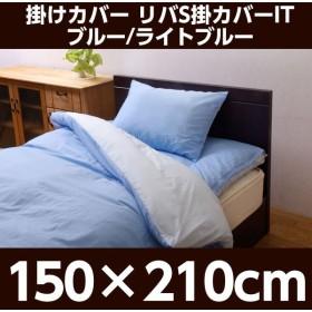 掛けカバー リバS掛カバーIT ブルー/ライトブルー 9803030 150×210cm〔カバー 敷きカバー 掛けカバー 寝具 家具〕