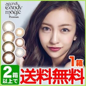 【キャッシュレス還元対象】カラコン カラーコンタクトレンズ シークレットキャンディーマジックPremium 度なし マンスリー 1ヶ月 2枚入 1箱