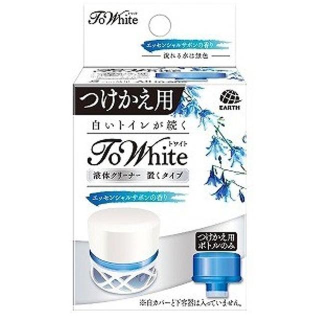 アース製薬 ToWhite 液体クリーナ置くタイプ 替 エッセンシャルサボン