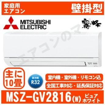 「送料別」エアコン三菱電機■MSZ-GV2816(W)■「霧ケ峰」おもに10畳用