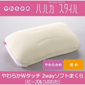 ハルカスタイル 枕 Wタッチ 2wayソフトまくら ビーズ&つぶわた 手洗い可 まくら ピロー ウォッシャブル HST-P108