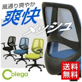 法人様限定 オフィスチェア パソコンチェア 事務椅子 メッシュ 肘付き キャスター付き コレガ