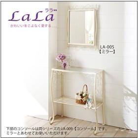 ララ ウォールミラー680 LA-005 塩川 M's collection シオカワ