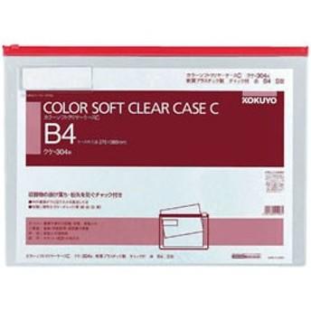 コクヨ/カラーソフトクリヤーケースC〈マチなし〉 B4 赤/クケ-304R