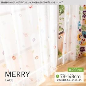 カーテン オーダー おしゃれ MERRY(メリー) レース幅200×丈78〜148cm(1枚)(代引不可)(B) 新生活応援