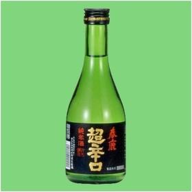 【最大25%戻ってくる!PayPayモール!】【日本で一番有名で一番売れている超辛口の日本酒!】 春鹿 純米 超辛口 五百万石 精米歩合60% 300ml(1)