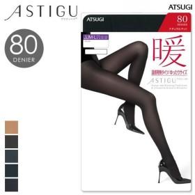【メール便(15)】 (アツギ) ATSUGI (アスティーグ) ASTIGU 暖 温感発熱タイツ 80デニール ゆったりサイズ JJML