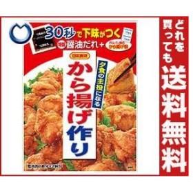 【送料無料】日本食研 夕食の主役になるから揚げ作り。 128g×40個入