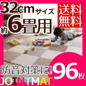 ジョイントマット 32cm 約 6畳 フロアマット プレイマット マット つなげる ベビー 人気 96枚セット JTM-32 CLR