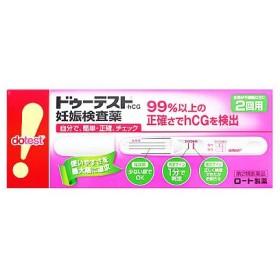 【第2類医薬品】ハピコム ドゥーテスト・hCG (2回用) 妊娠検査薬 送料無料