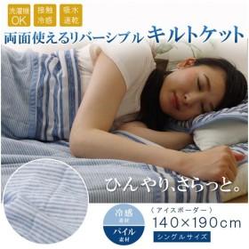 イケヒコ・コーポレーション ケット 接触冷感 『アイスボーダー』/1553109 約140×190cm