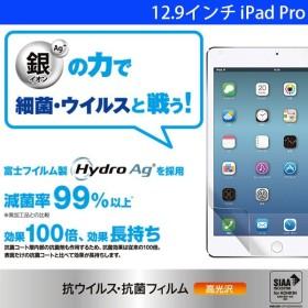 iPad Pro 12.9 保護フィルム エレコム ELECOM 12.9インチ iPad Pro 抗ウイルス・抗菌フィルム高光沢 TB-A15LFLHYA ネコポス不可